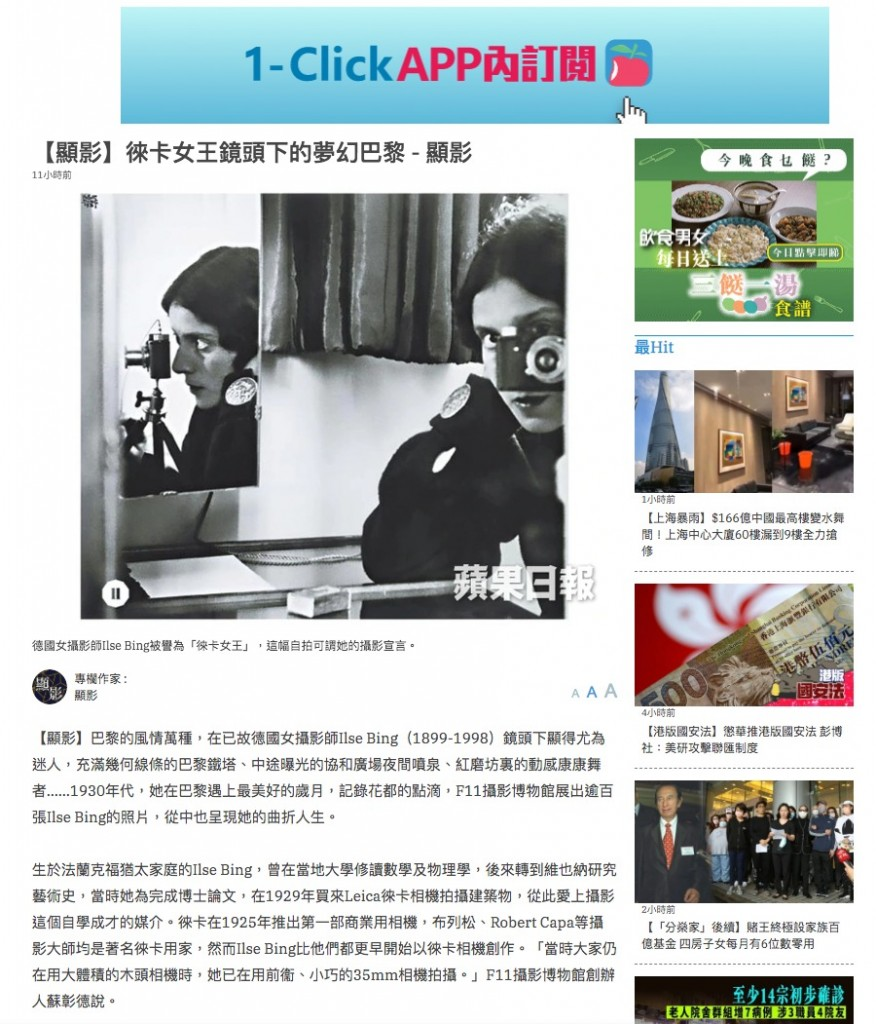 08072020_Apple Daily_1