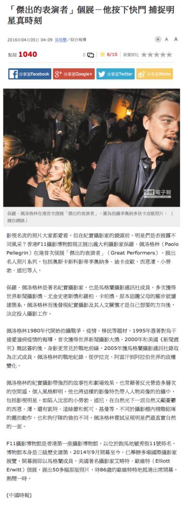 2016 0405 China Times