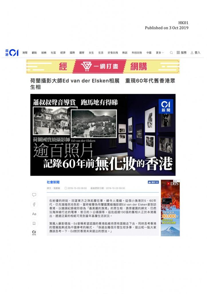 Ed_media_20191003_HK01-1