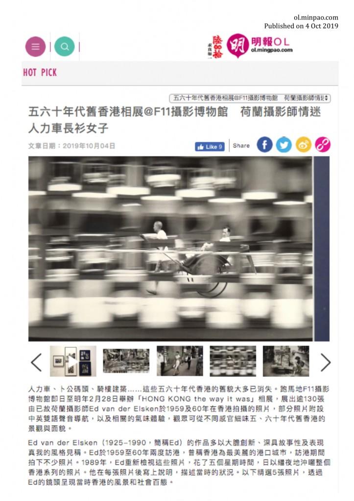 Ed_media_20191004_ol.mingpao.com-1